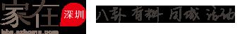 家在深圳,真实业主生活圈_房网服装论坛t.vhao.net